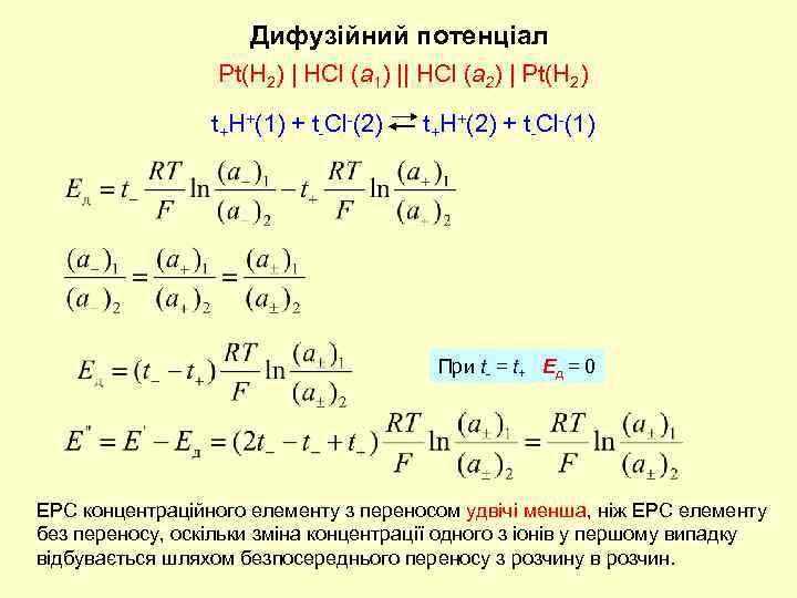Дифузійний потенціал Pt(H 2) | HCl (a 1) || HCl (a 2) | Pt(H