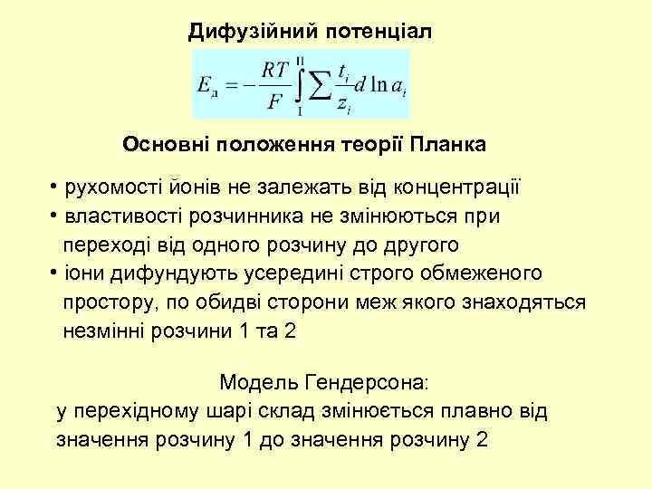 Дифузійний потенціал Основні положення теорії Планка • рухомості йонів не залежать від концентрації •
