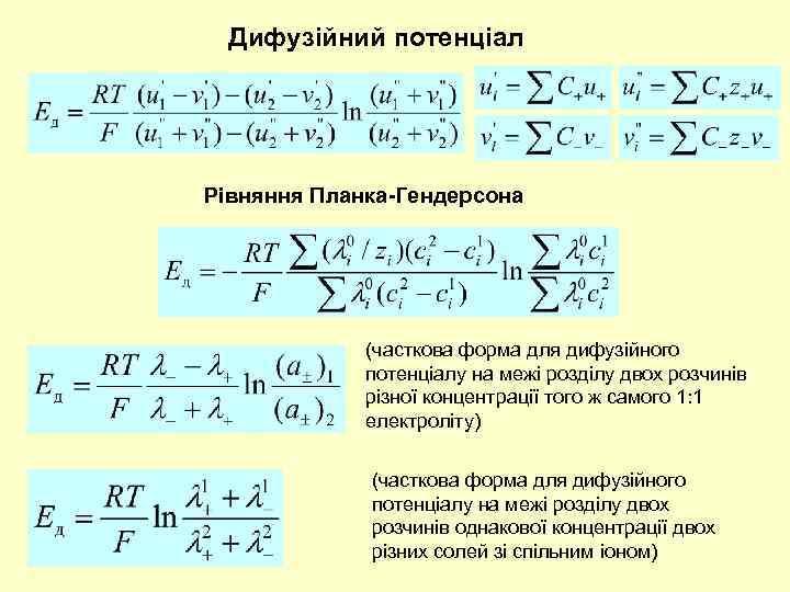 Дифузійний потенціал Рівняння Планка-Гендерсона (часткова форма для дифузійного потенціалу на межі розділу двох розчинів