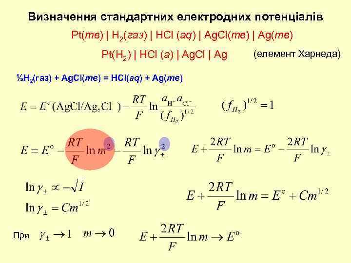 Визначення стандартних електродних потенціалів Pt(тв) | H 2(газ) | HCl (aq) | Ag. Cl(тв)