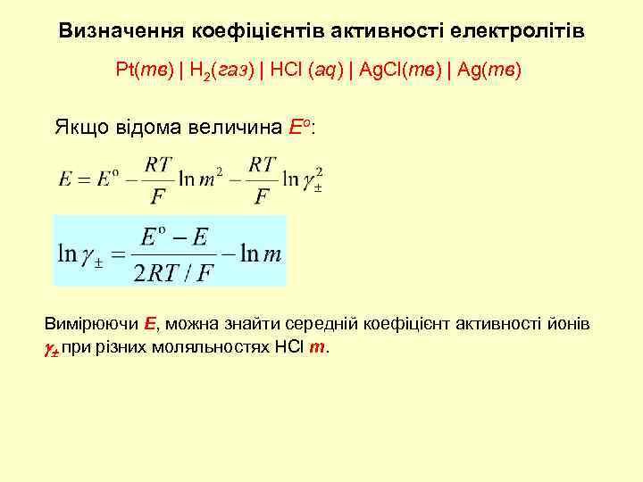 Визначення коефіцієнтів активності електролітів Pt(тв) | H 2(газ) | HCl (aq) | Ag. Cl(тв)