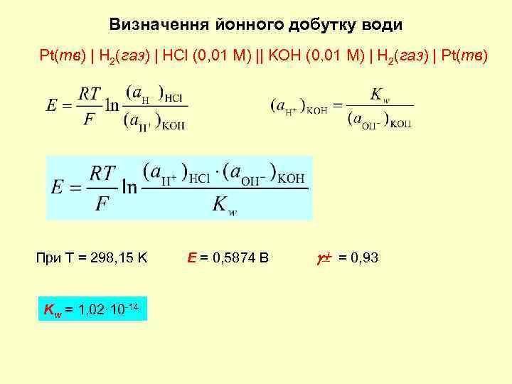 Визначення йонного добутку води Pt(тв) | H 2(газ) | HCl (0, 01 М) ||