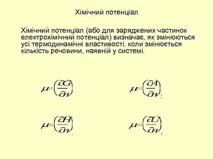 Хімічний потенціал (або для заряджених частинок електрохімічний потенціал) визначає, як змінюються усі термодинамічні властивості,
