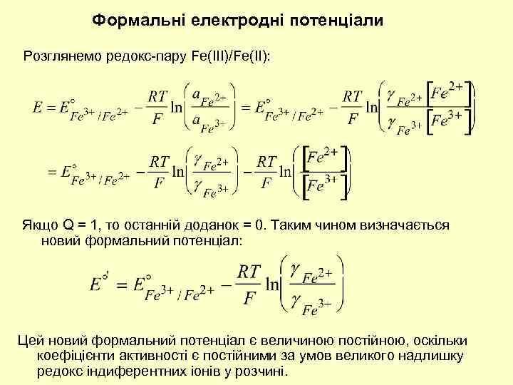 Формальні електродні потенціали Розглянемо редокс-пару Fe(III)/Fe(II): Якщо Q = 1, то останній доданок =