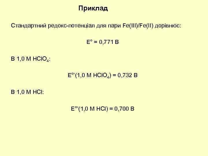 Приклад Стандартний редокс-потенціал для пари Fe(III)/Fe(II) дорівнює: E° = 0, 771 В В 1,