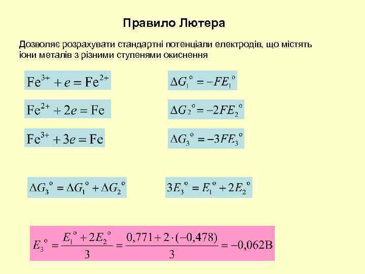 Правило Лютера Дозволяє розрахувати стандартні потенціали електродів, що містять іони металів з різними ступенями