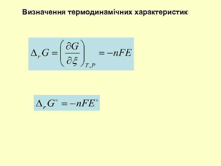 Визначення термодинамічних характеристик