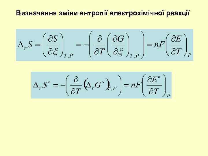 Визначення зміни ентропії електрохімічної реакції