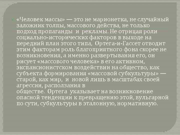 «Человек массы» — это не марионетка, не случайный заложник толпы, массового действа, не