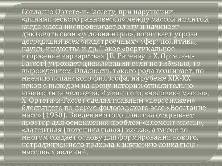 Согласно Ортеге-и-Гассету, при нарушении «динамического равновесия» между массой и элитой, когда масса ниспровергает