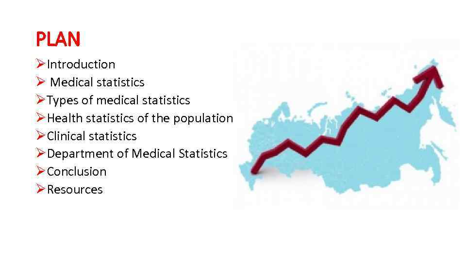 Department of medical statistics of the hospital Prepared