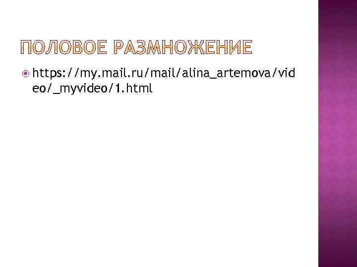 https: //my. mail. ru/mail/alina_artemova/vid eo/_myvideo/1. html