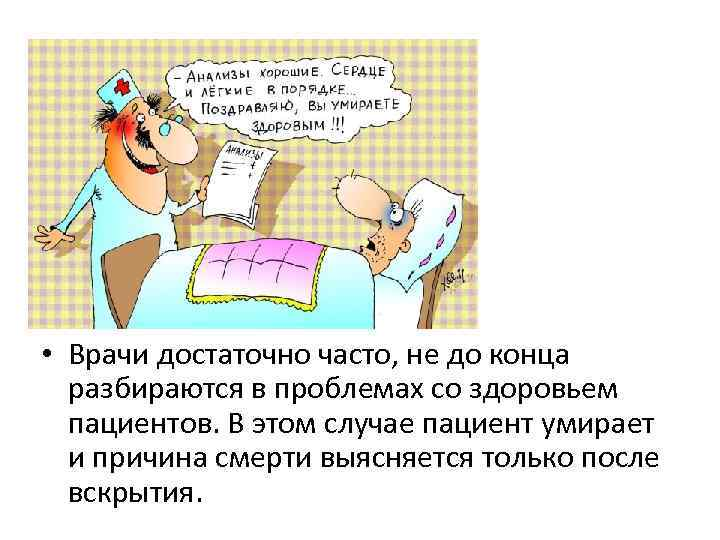 Анализ Анекдота