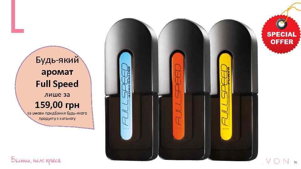 Будь-який аромат Full Speed лише за 159, 00 грн за умови придбання будь-якого продукту