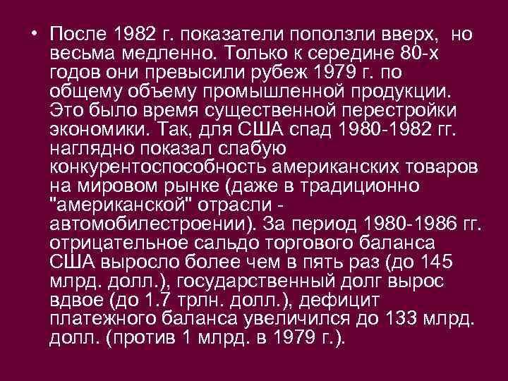 • После 1982 г. показатели поползли вверх, но весьма медленно. Только к середине