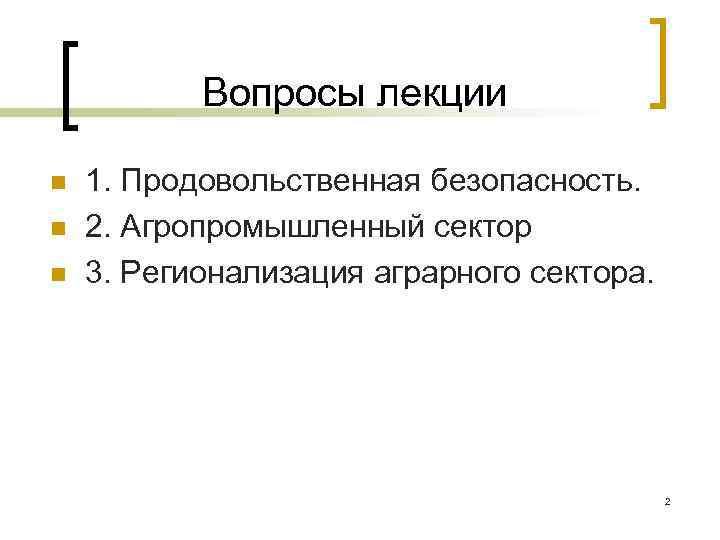 Вопросы лекции n n n 1. Продовольственная безопасность. 2. Агропромышленный сектор 3. Регионализация аграрного