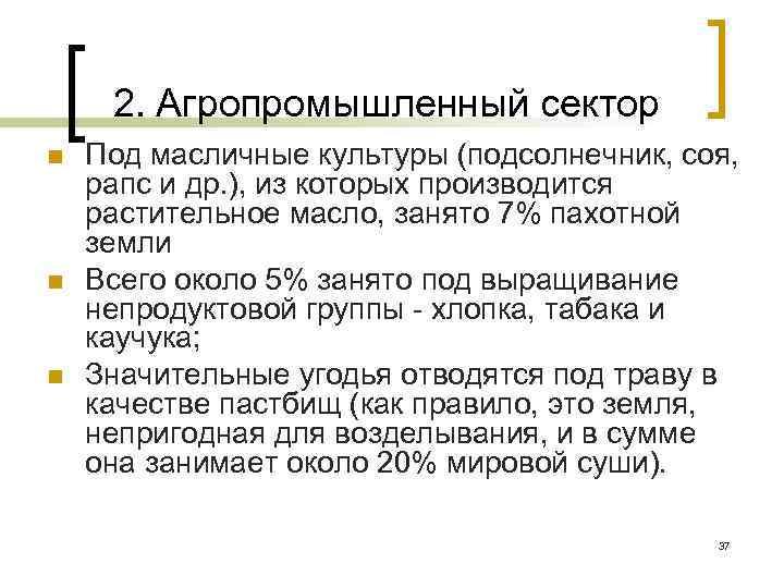 2. Агропромышленный сектор n n n Под масличные культуры (подсолнечник, соя, рапс и др.