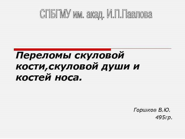 Переломы скуловой кости, скуловой души и костей носа. Горшков В. Ю. 495 гр.