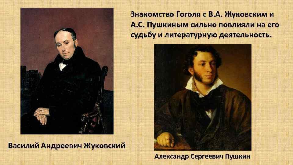 что дало гоголю знакомство с а.с.пушкиным