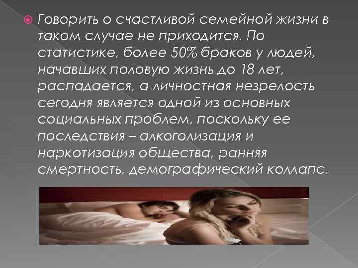 Форум отзывы когда лучше начать половую жизнь для девушки русски машине