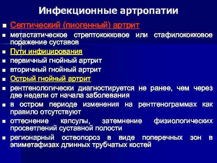 Инфекционные артропатии n n n n n Септический (пиогенный) артрит метастатическое стрептококковое или стафилококковое