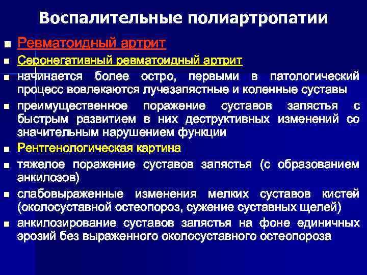 Воспалительные полиартропатии n n n n Ревматоидный артрит Серонегативный ревматоидный артрит начинается более остро,