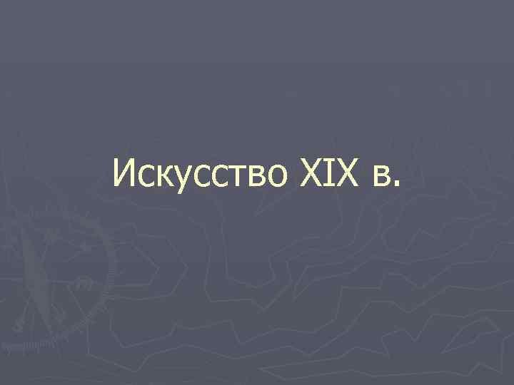 Искусство XIX в.