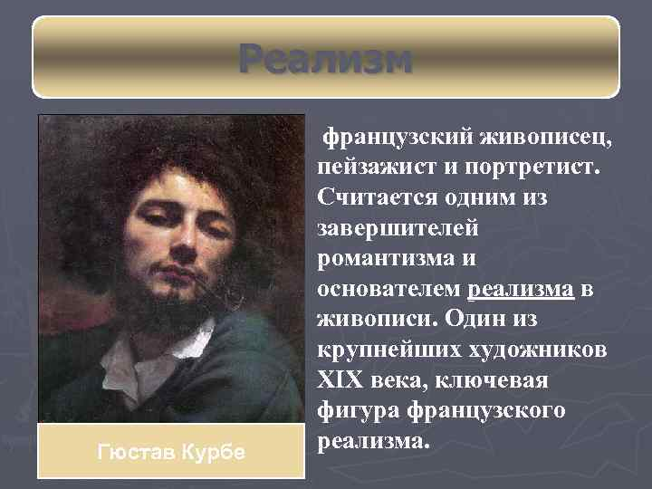 Реализм французский живописец, Гюстав Курбе пейзажист и портретист. Считается одним из завершителей романтизма и