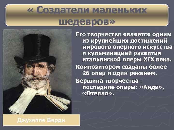 « Создатели маленьких шедевров» Его творчество является одним из крупнейших достижений мирового оперного