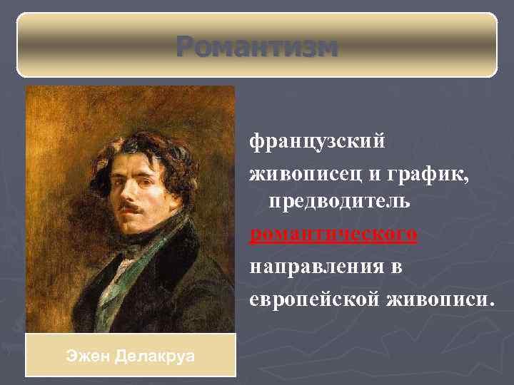 Романтизм французский живописец и график, предводитель романтического направления в европейской живописи. Эжен Делакруа