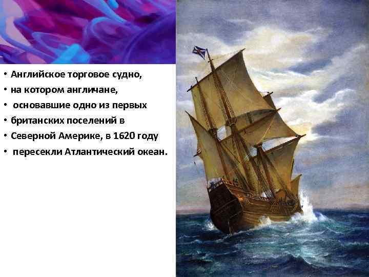• Английское торговое судно, • на котором англичане, • основавшие одно из первых