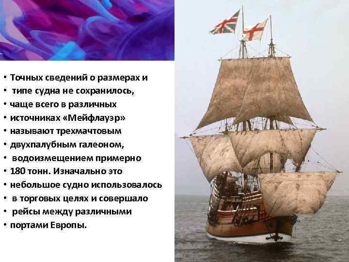 • Точных сведений о размерах и • типе судна не сохранилось, • чаще