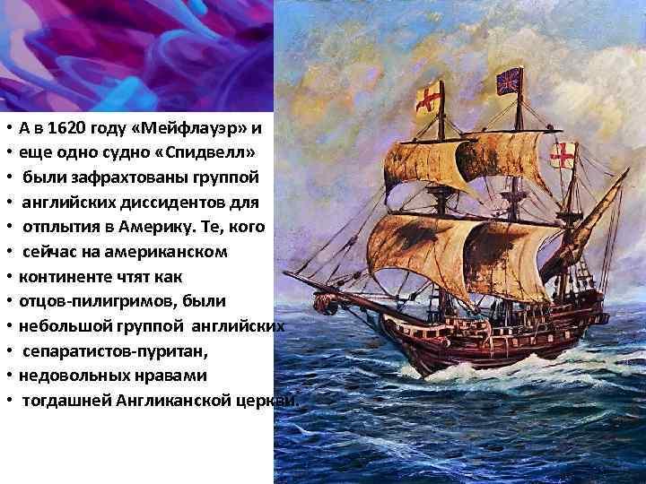 • А в 1620 году «Мейфлауэр» и • еще одно судно «Спидвелл» •