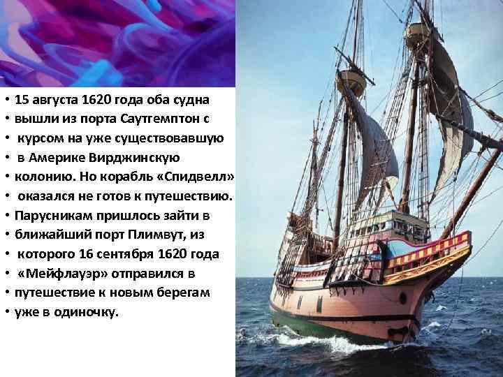 • 15 августа 1620 года оба судна • вышли из порта Саутгемптон с
