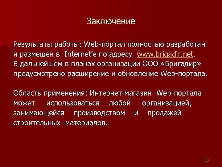 Заключение Результаты работы: Web-портал полностью разработан и размещен в Internet'е по адресу www. brigadir.