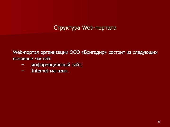 Структура Web-портал организации ООО «Бригадир» состоит из следующих основных частей: – информационный сайт; –