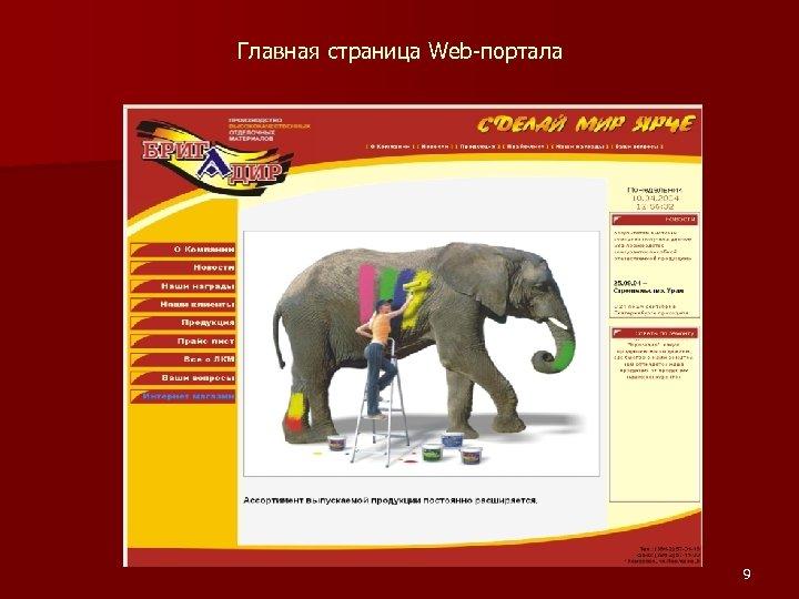Главная страница Web-портала 9