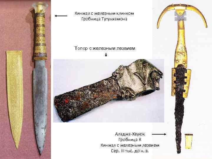 Кинжал с железным клинком Гробница Тутунхамона Топор с железным лезвием Аладжа-Хеуюк Гробница К Кинжал