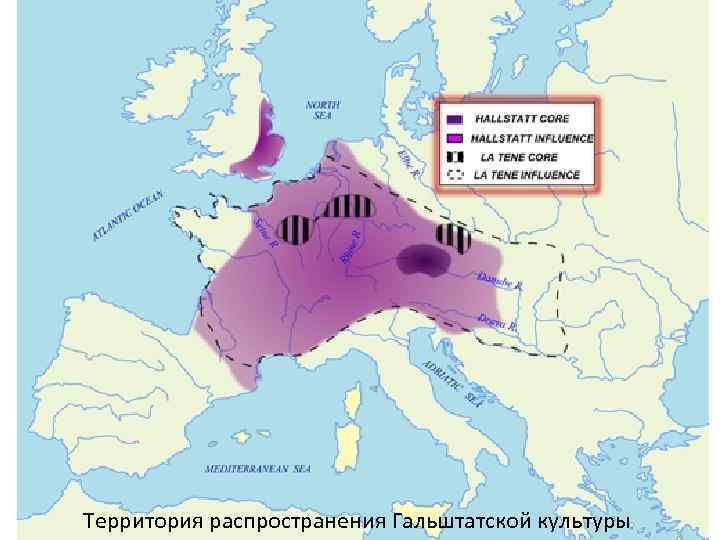 Территория распространения Гальштатской культуры