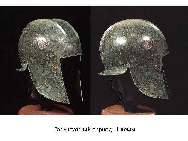 Гальштатский период. Шлемы