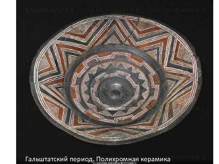 Гальштатский период. Полихромная керамика