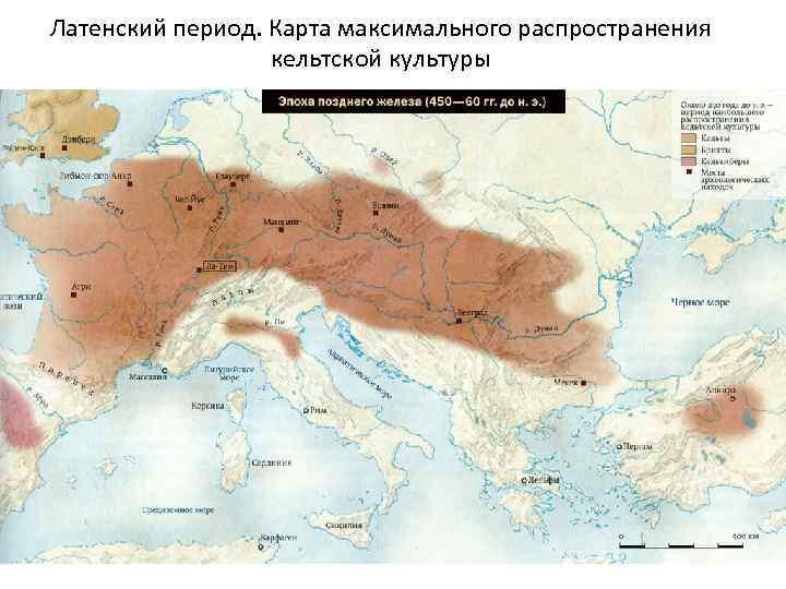 Латенский период. Карта максимального распространения кельтской культуры