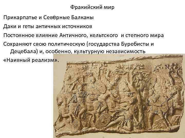 Фракийский мир Прикарпатье и Северные Балканы Даки и геты античных источников Постоянное влияние Античного,