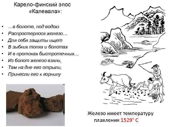 Карело-финский эпос «Калевала» : • • …в болоте, под водою Распростерлося железо… Для себя