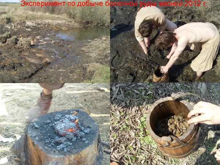 Эксперимент по добыче болотной руды весной 2012 г.
