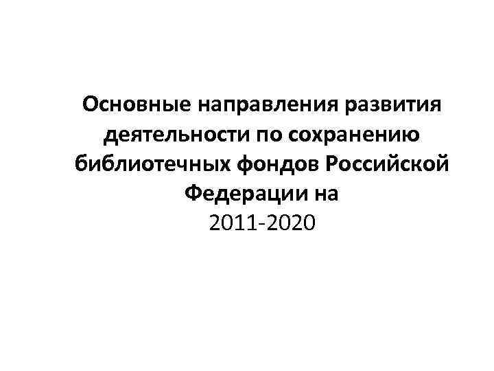 Основные направления развития деятельности по сохранению библиотечных фондов Российской Федерации на 2011 -2020