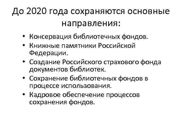До 2020 года сохраняются основные направления: • Консервация библиотечных фондов. • Книжные памятники Российской