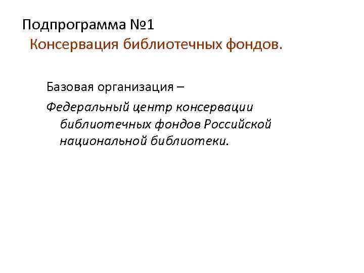 Подпрограмма № 1 Консервация библиотечных фондов. Базовая организация – Федеральный центр консервации библиотечных фондов