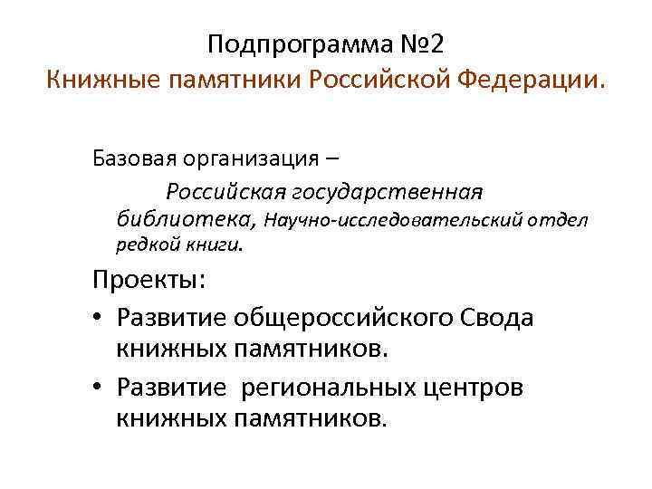 Подпрограмма № 2 Книжные памятники Российской Федерации. Базовая организация – Российская государственная библиотека, Научно-исследовательский