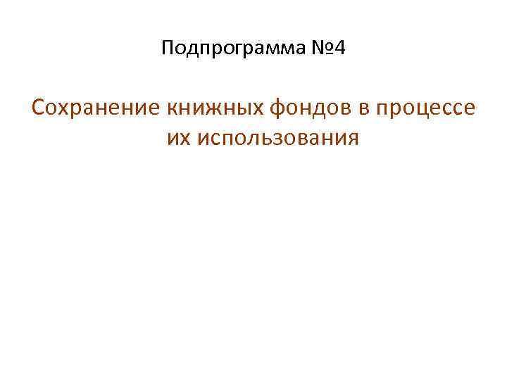 Подпрограмма № 4 Сохранение книжных фондов в процессе их использования